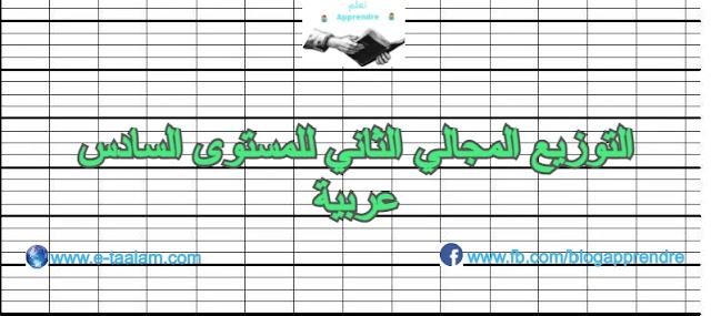 التوزيع المجالي الثاني للمستوى السادس عربية 2020/2021