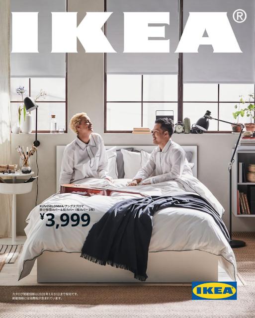 Ikea Catalog 2020 Japan
