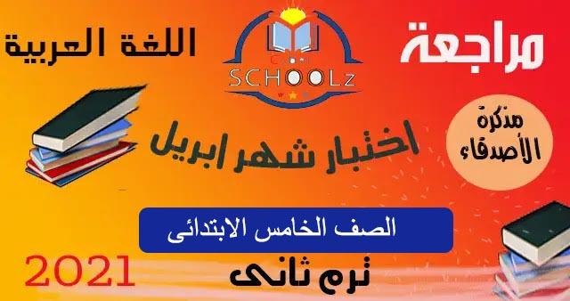 ملزمة مراجعة  شهر ابريل لمادة اللغة العربية للصف  الخامس - ملزمة الاصدقاء