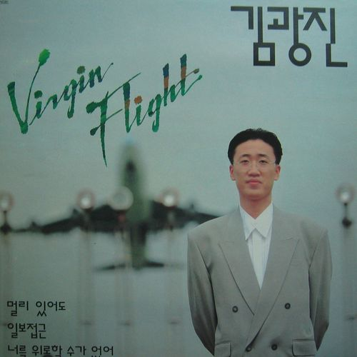 Kim Kwang Jin – Virgin Flight