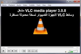 VLC media player 3.0.8 مشغل وسائط VLC لأجهزة الكمبيوتر نسخة محمولة مستقرة