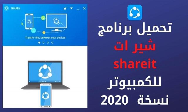 تحميل برنامج شير ات shareit للكمبيوتر نسخة  2020