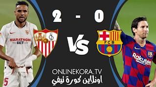 نتيجة مباراة برشلونة وإشبيلية اليوم 10-02-2021 في كأس ملك إسبانيا