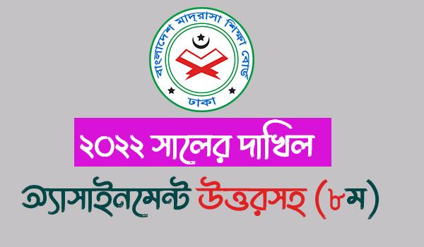 Dakhil 8th Week Assignment 2022 All Subject