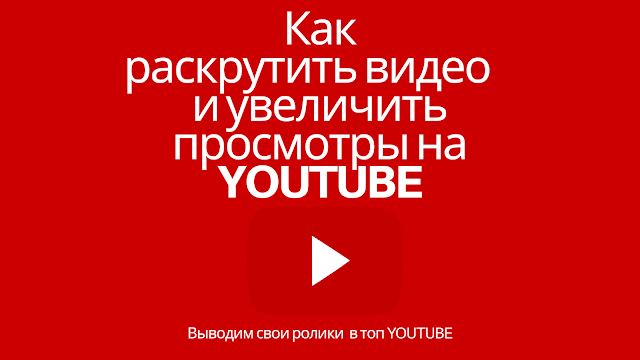 Как раскрутить видео и увеличить просмотры на ролике в YouTube
