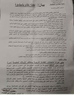 تصعيد غير مسبوق لنقابة المفتشين بإقليم شيشاوة