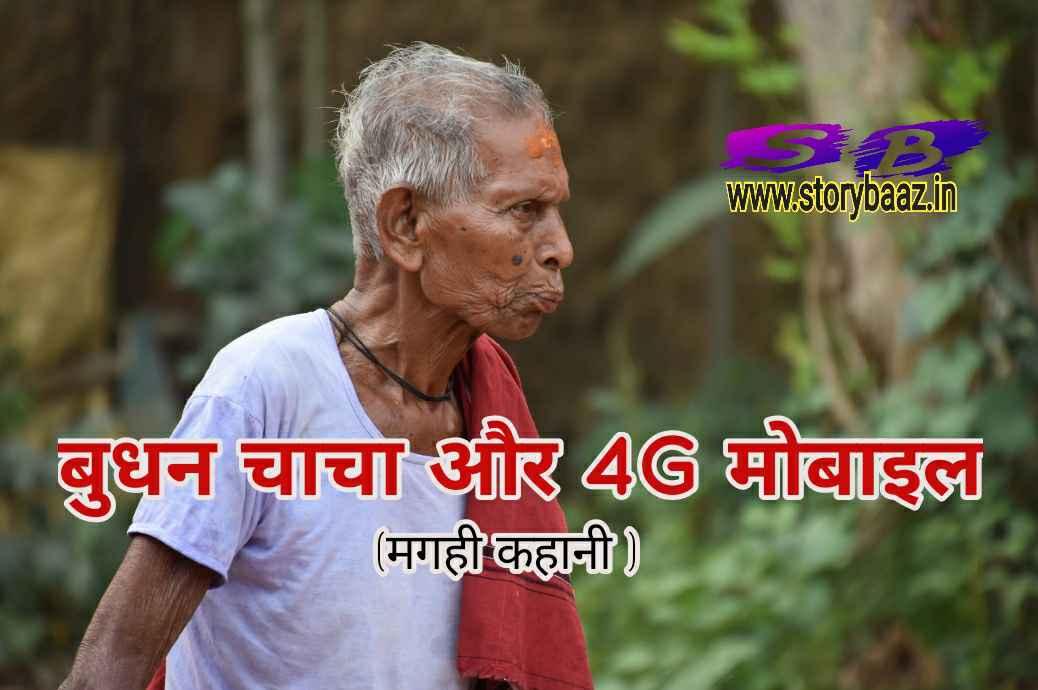 budhan-chacha-aur-4G-mobile-magadhi-story-new-magdhi-story-new-story-by-avinash-akela-magdhi-story-by-author-avinash-akela-storybaaz-photo-hd
