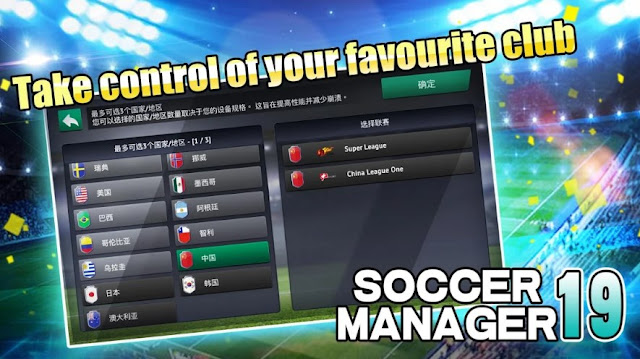 Soccer Manager 2019 – SE