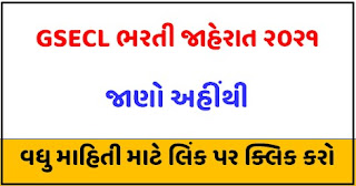 GSECL Recruitment 2021 For Vidyut Sahayak | Junior Programmer And Other Post | www.gsecl.in