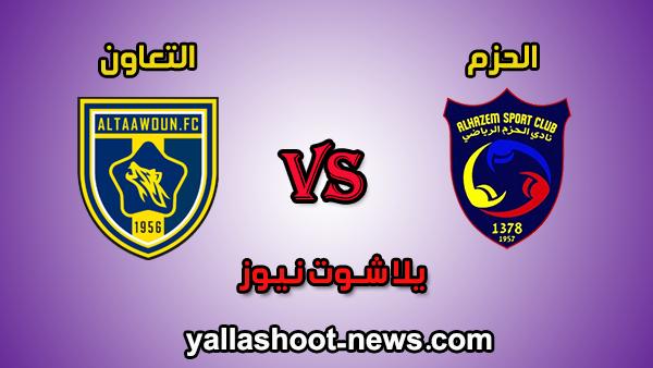 مشاهدة مباراة التعاون والحزم بث مباشر اليوم 31-01-2020 يلا شوت الجديد الدوري السعودي