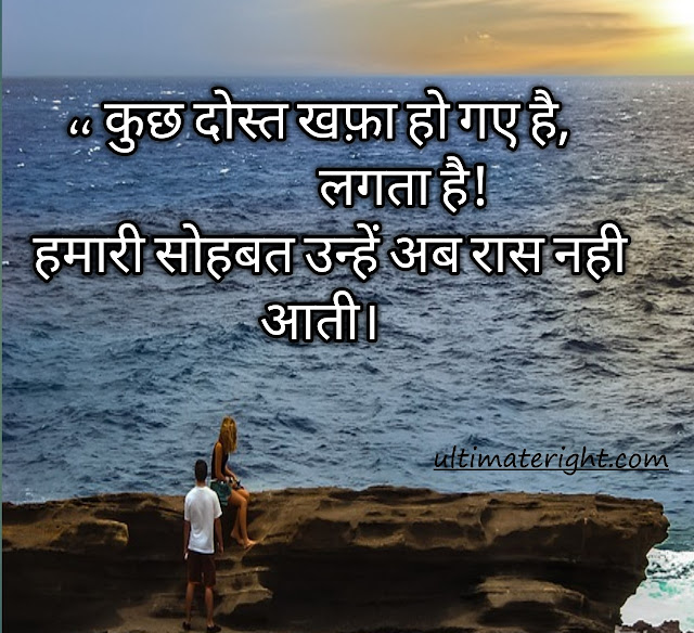 DOSTI SHAYARI STATUS IN HINDI