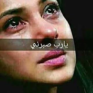 صور حزينة بكاء عياط زعل