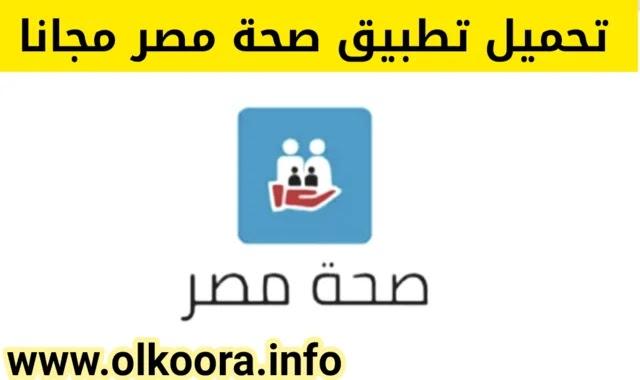 و أخييييرا رابط تحميل تطبيق صحة مصر للأندرويد و للأيفون / تطبيق وزارة الصحة المصرية