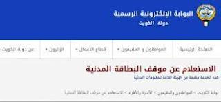 الاستعلام عن موقف البطاقة المدنية Inquire about the position of the civil card in kuwait