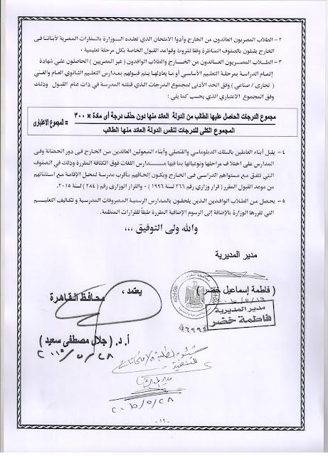 نشرة قواعد القبول بالصف الاول الابتدائي بكل مدارس محافظة القاهرة الرسمية عام ولغات للعام الدراسي 2015/2016 19%2B001