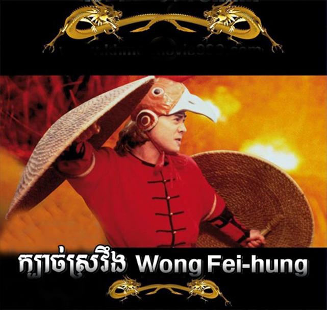 Chinese Movies, Ly Leanchea, Kbach Sro Veong Vang Fihong