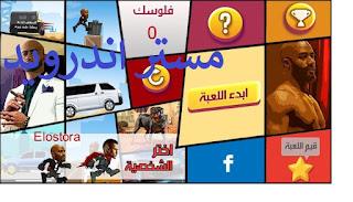 تحميل لعبة جاتا محمد رمضان للكمبيوتر و للاندرويد 2018 مجانا برابط مباشر