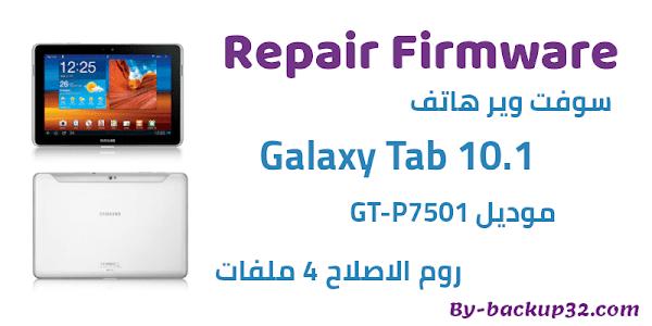 سوفت وير هاتف Galaxy Tab 10.1 موديل GT-P7501 روم الاصلاح 4 ملفات تحميل مباشر