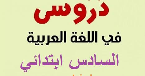 المستوى السادس دروس و تمارين مصححة في اللغة العربية