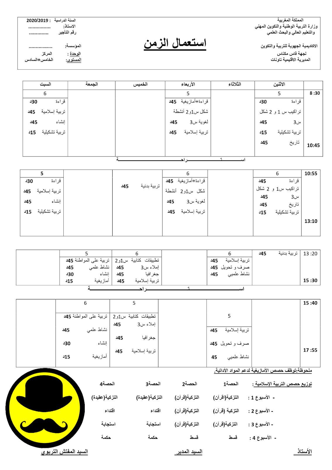 استعمال الزمن للقسمين الخامس و السادس ابتدائي - اللغة العربية