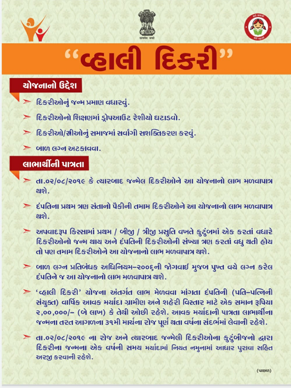https://project303.blogspot.com/2021/02/vahali-dikari-yojana.html