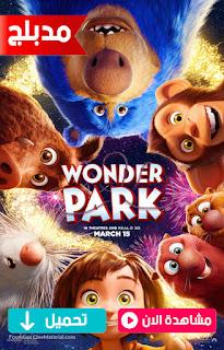 مشاهدة وتحميل فيلم حديقة العجائب Wonder Park 2019 مدبلج عربي