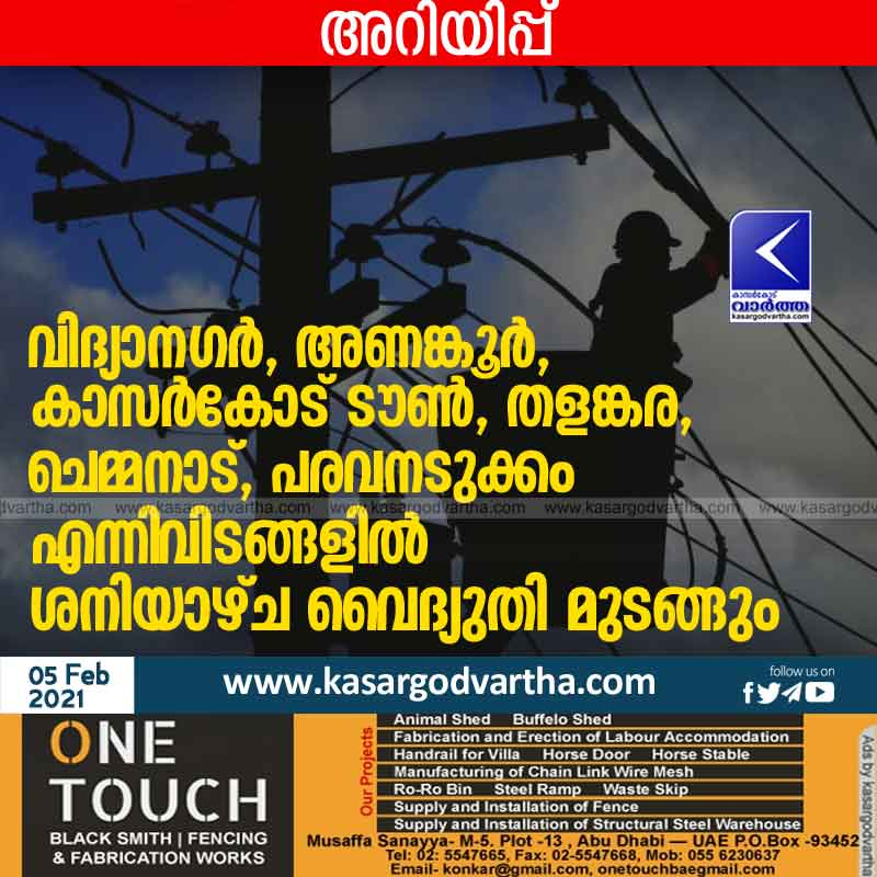 There will be a power outage in Kasargod section on Saturday