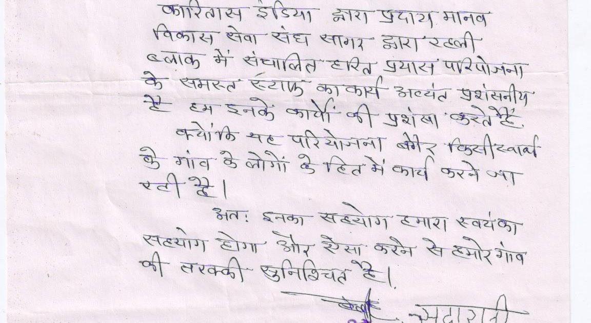 HARIT PRAYAS-CI: HARIT PRAYAS at Sagar getting support