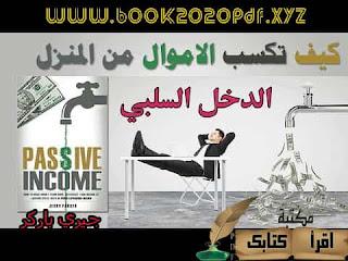 تحميل كتاب الدخل السلبي - جيري باركر passive income