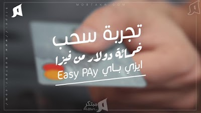 تفاصيل سحب 500 دولار من بايبال عن طريق فيزا ايزي باي فيزا البريد المصري Easy Pay Payball