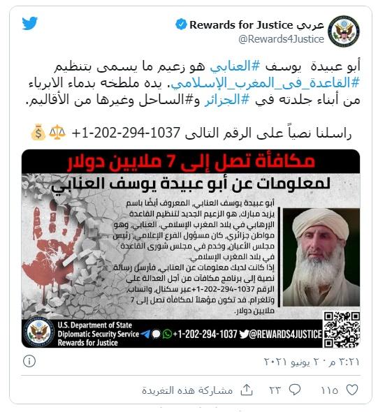 """زعيم """"تنظيم القاعدة في بلاد المغرب الإسلامي"""" أبو عبيدة يوسف العنابي"""