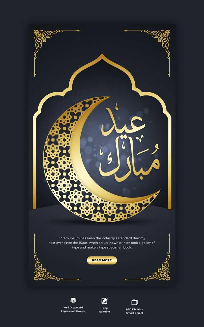Eid Ul Fitr Facebook And Instagram Story PSD Template