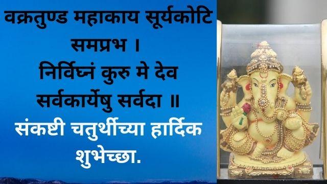 Sankashti-Chaturthi-Images-For-Twitter