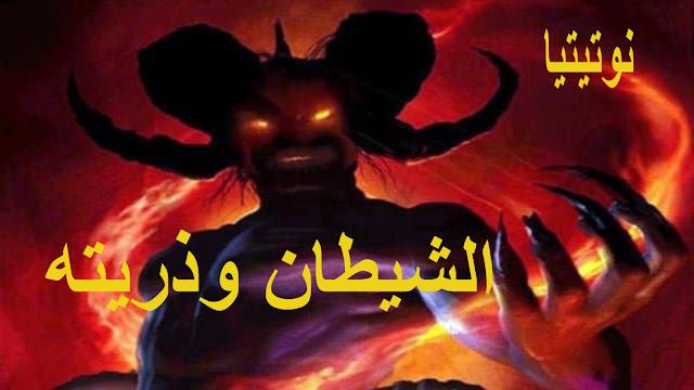 من هو الشيطان الجزء الاول - لوسيفر وتمرد الملائكة