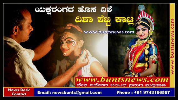 Disha Shetty Katla yakshagana