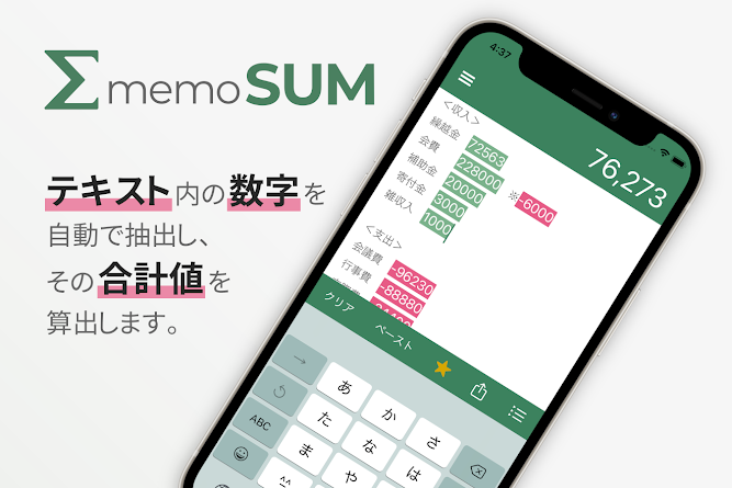 テキスト内の数字を自動で抽出し、その合計値を算出するiPhone/iPad用アプリ「memoSUM」