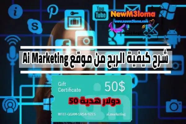 أفضل طرق الربح من الانترنت ، التسويق بالذكاء الاصطناعي عن طريق موقع ai marketing