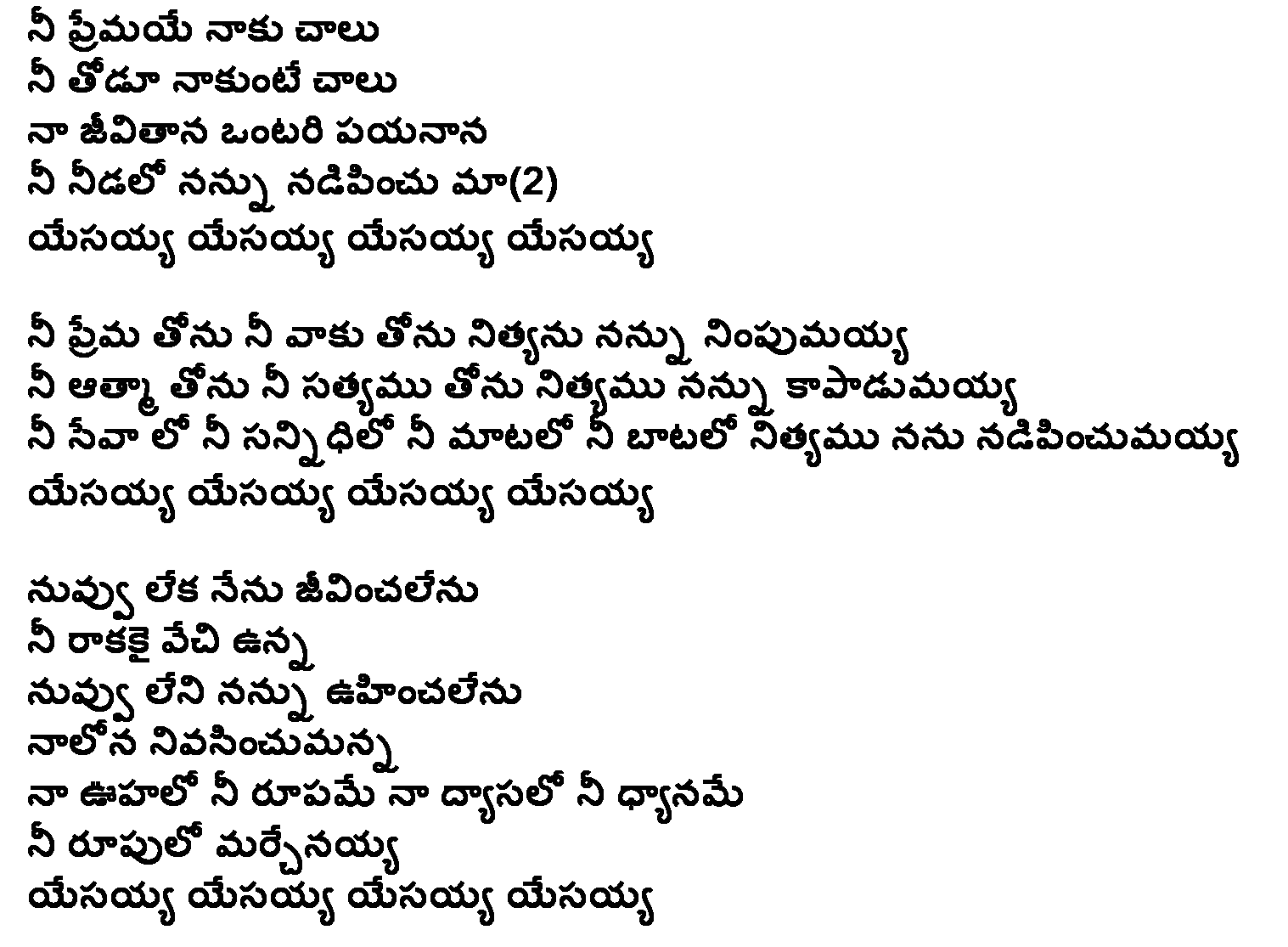 telugu bible download for android mobile