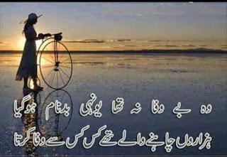 Urdu Shayari Dosti images