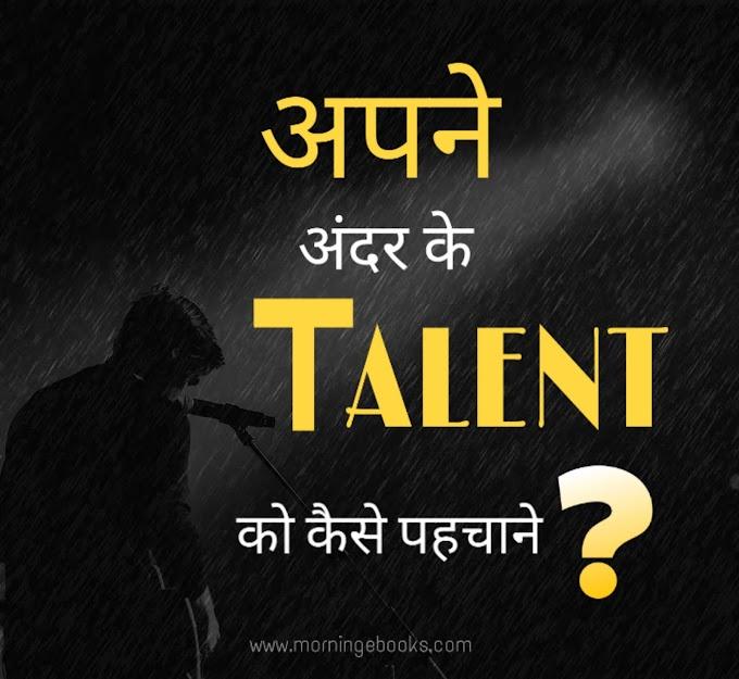 How to discover your talent | अपने अंदर की प्रतिभा कैसे पहचानें?