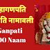महागणपति त्रिशति नामावली | Ganpati Trishati Namavali |