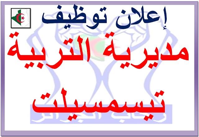 اعلان توظيف مديرية التربية تيسمسيلت - التوظيف في الجزائر