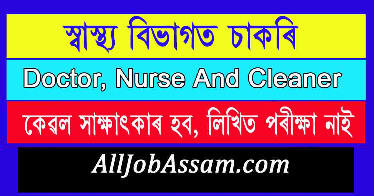 DHS Jorhat Recruitment 2020: Apply for Medical Officer (MBBS), Staff Nurse, Cleaners Post