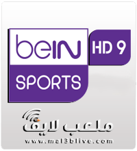 بث مباشر مشاهدة قناة بي ان سبورت hd 9 بجودة عالية بدون تقطيع مجانا