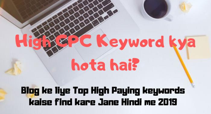 High CPC Keyword kya hota hai? | blog ke liye Top high paying keywords kaise find kare Jane Hindi me 2019