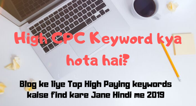 High CPC Keyword kya hota hai? | blog ke liye Top high paying keywords kaise find kare Jane Hindi me 2019