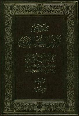 ملخص قواعد اللغة العربية (قواعد النحو والصرف) - فؤاد نعمة , pdf