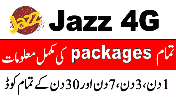 jazz daily, hourly, weekly, monthly, sms, call and internet packages