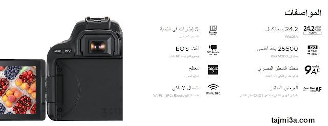 200D camera