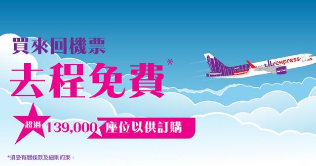 HK Express  買來回機位,去程免費,今晚12點(即1月10日零晨)開賣!